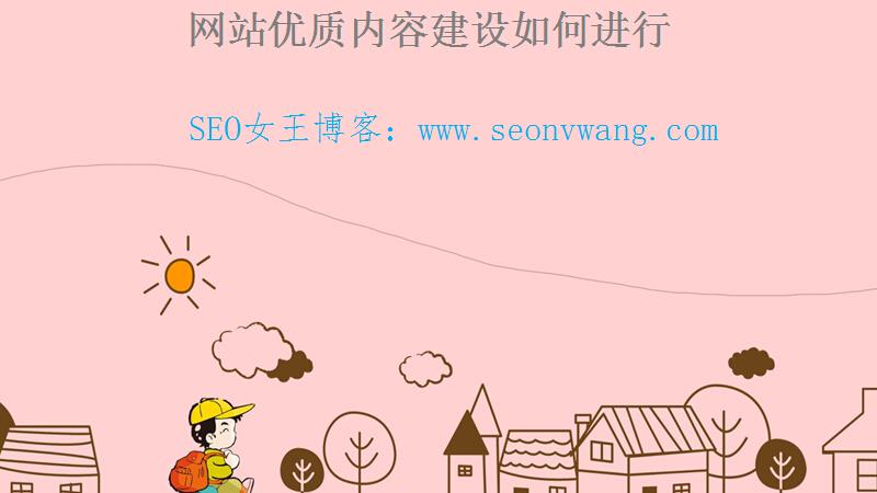 SEO基础入门教程网站优质内容写法技巧