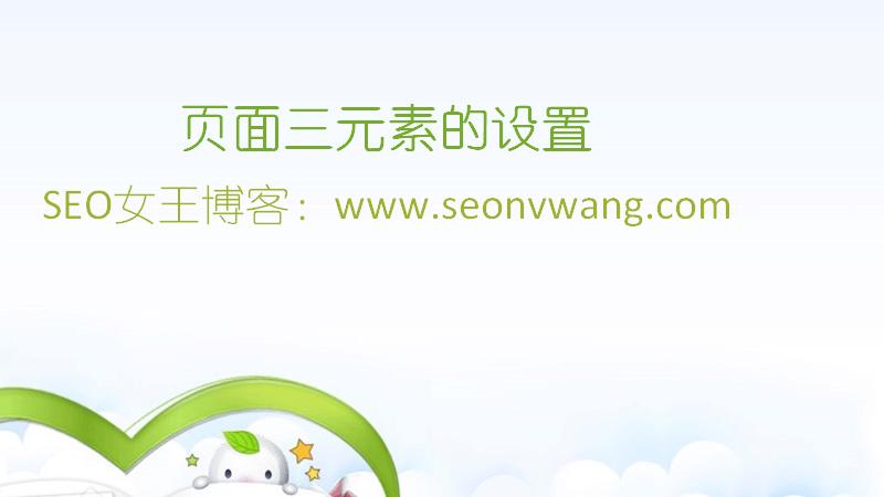 SEO基础入门教程网页三要素设置