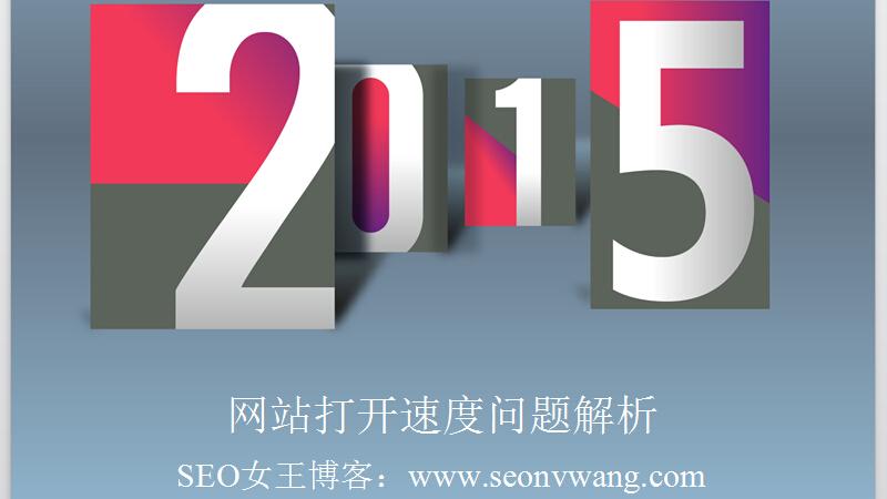 2015网站SEO优化排名方法大全