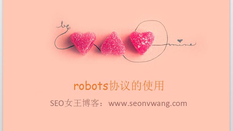 网站robots协议的使用
