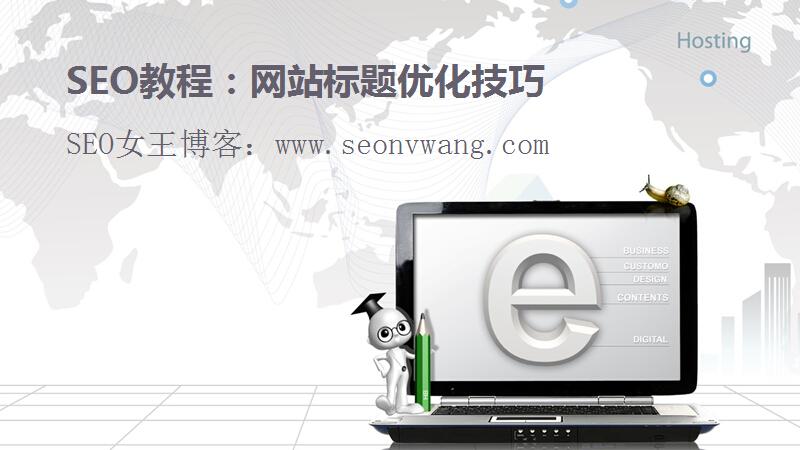 SEO教程:网站标题优化技巧