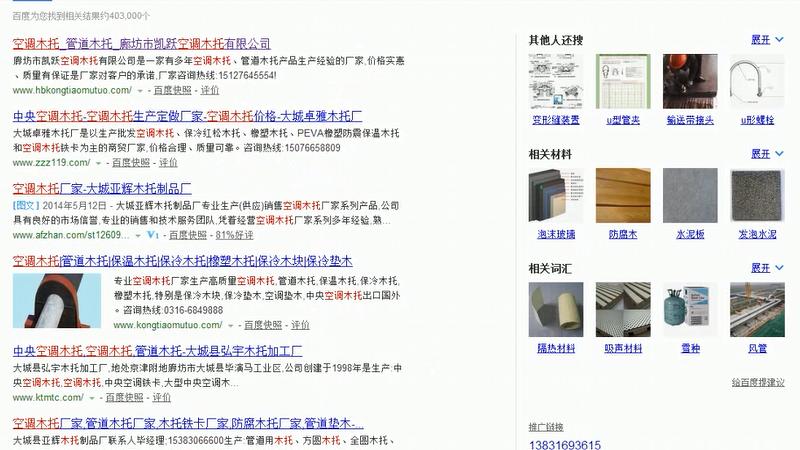 seo教程空调木托企业网站排名