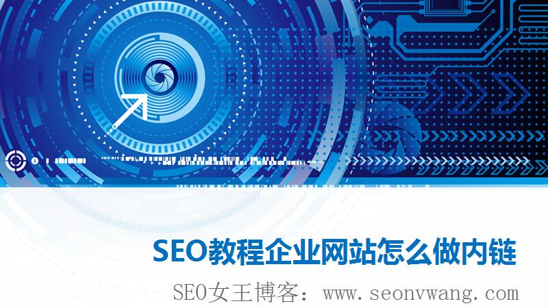 SEO教程企业网站怎么做内链