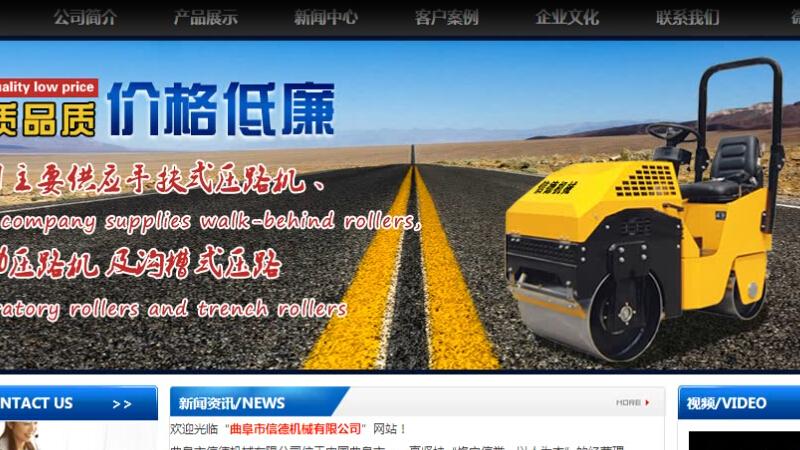 SEO教程:小型路压机网站推广排名案例分析