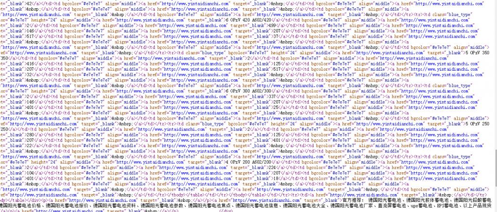 SEO网站排名内链误区3