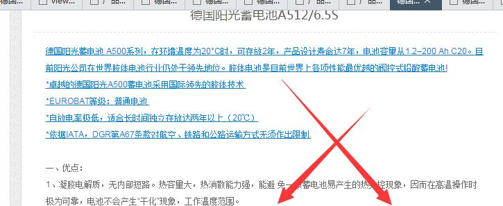 SEO网站排名内链误区2